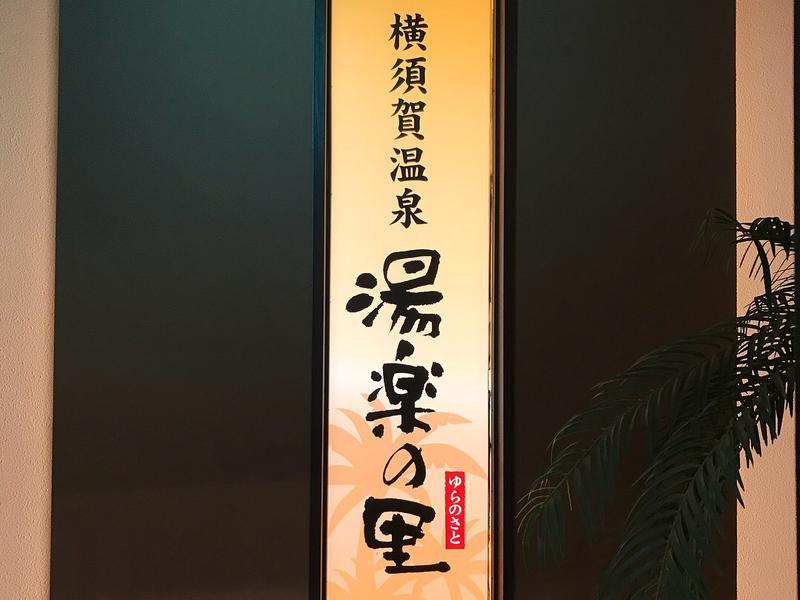 横須賀温泉 湯楽の里 写真ギャラリー1