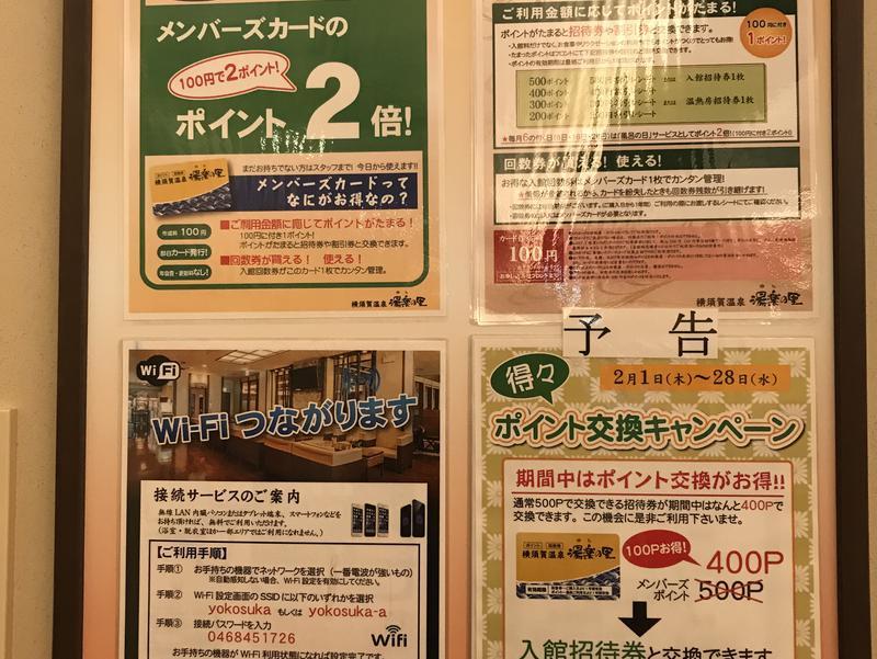 横須賀温泉 湯楽の里 写真ギャラリー3