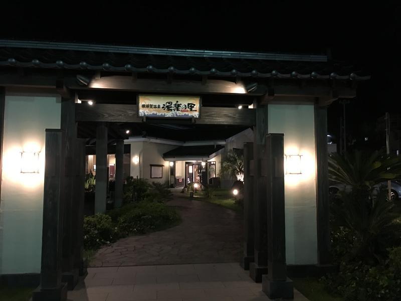 横須賀温泉 湯楽の里 写真ギャラリー4