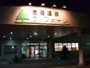 恵庭温泉ラ・フォーレ 写真