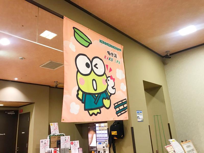 ミナミナミさんの極楽湯 彦根店のサ活写真