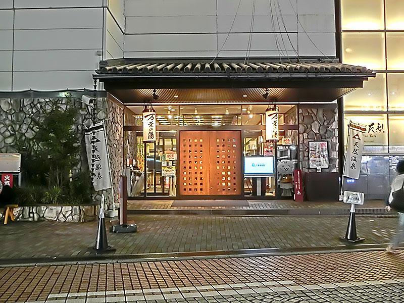 小田原お堀端 万葉の湯 写真ギャラリー1