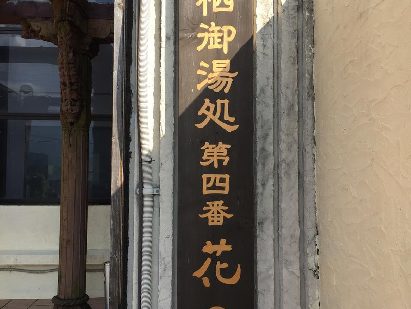 富嶽温泉 花の湯 写真ギャラリー2