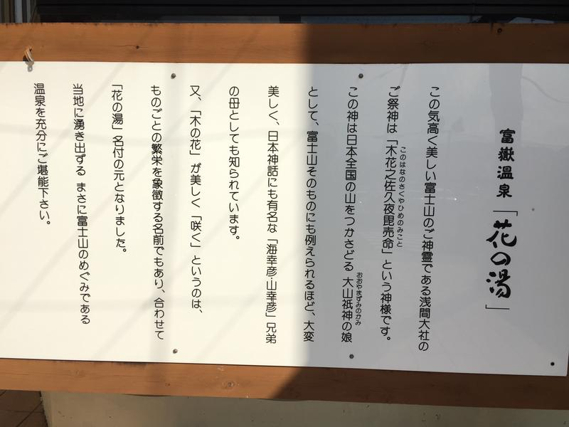 富嶽温泉 花の湯 写真ギャラリー3