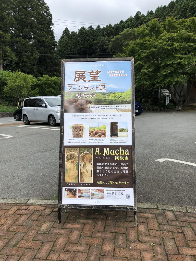 くまさくさんの御殿場高原 天然温泉 茶目湯殿のサ活写真