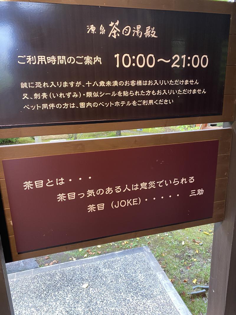 西湘アングラーさんの御殿場高原 天然温泉 茶目湯殿のサ活写真