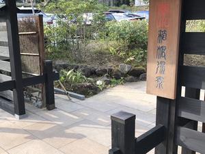 箱根湯寮 写真