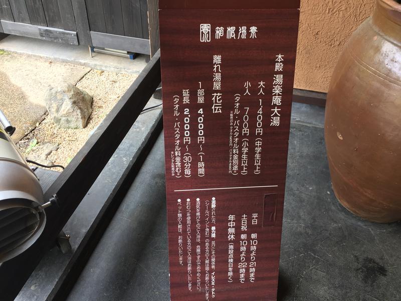 箱根湯寮 写真ギャラリー4