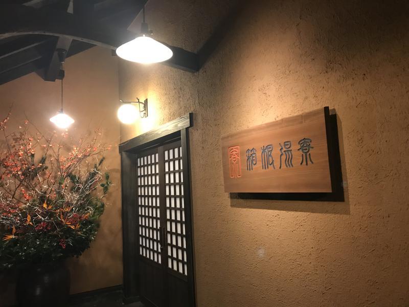 箱根湯寮 写真ギャラリー1
