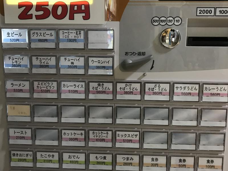 やすらぎの湯 万葉(万葉湯・まんよう湯) 食事処券売機