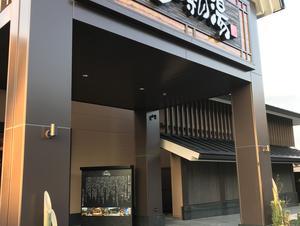 天空 SPA HILLS 竜泉寺の湯 名古屋守山本店 写真