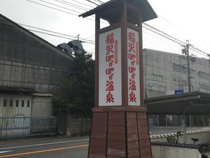 稲沢ぽかぽか温泉 写真