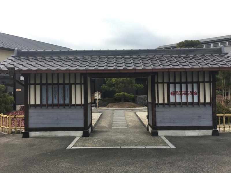 稲沢ぽかぽか温泉 写真ギャラリー1