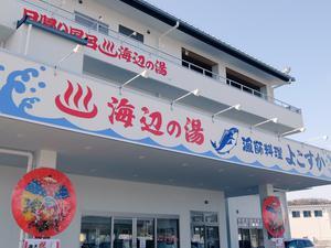 海辺の湯 久里浜店 写真