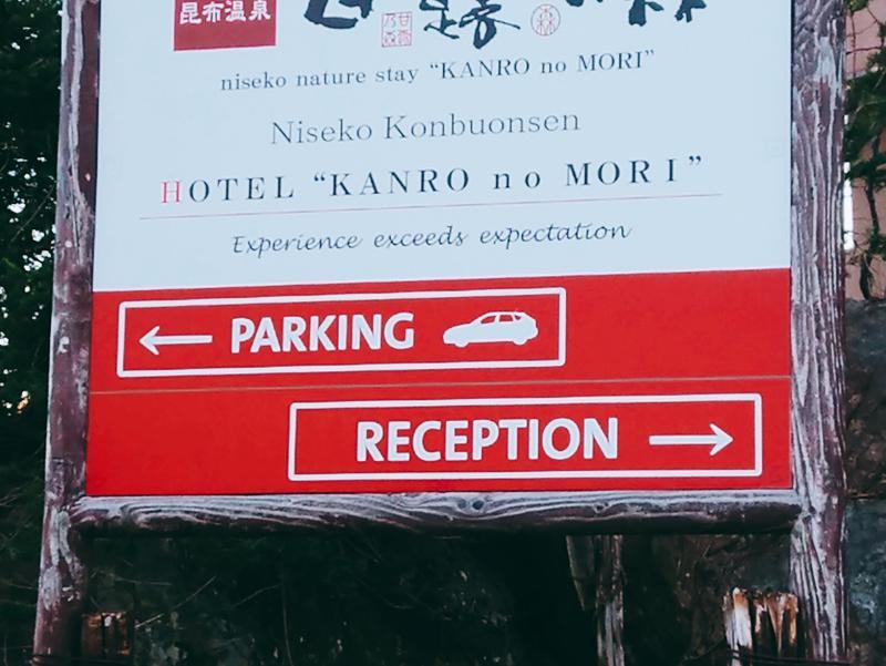 ホテル甘露の森 写真ギャラリー1