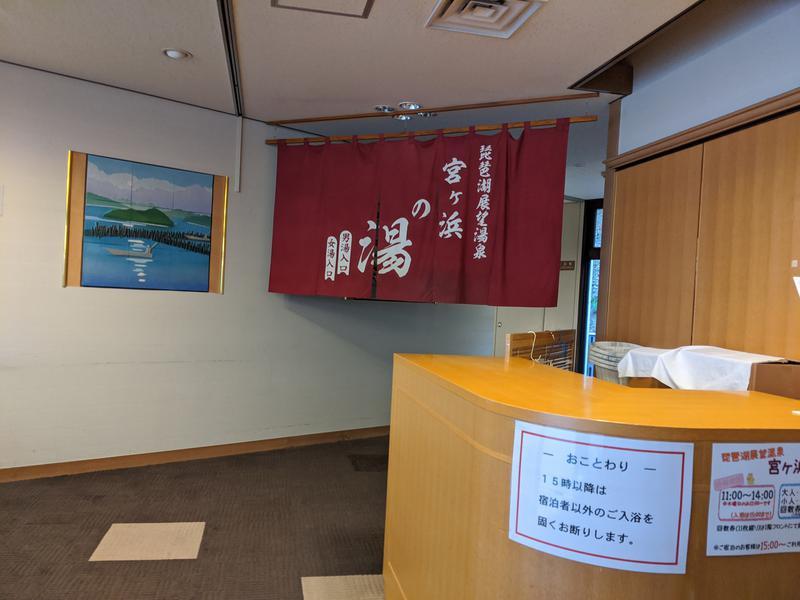 八幡 近江 休暇 村