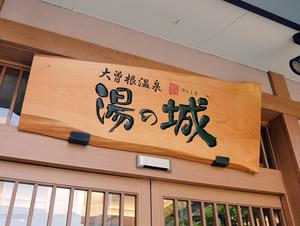大曽根温泉 湯の城 写真