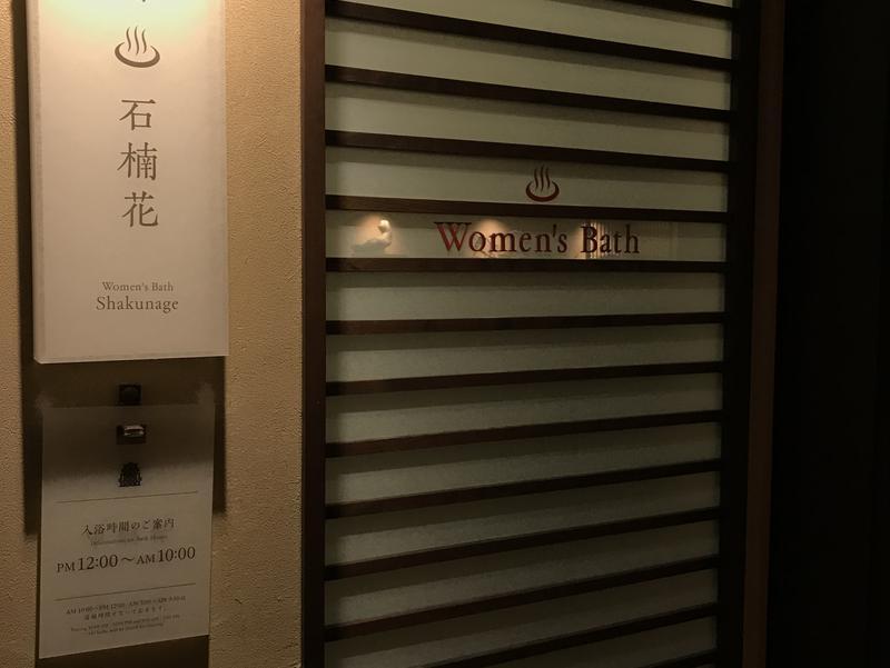 ニセコ昆布温泉 鶴雅別荘 杢の抄 写真ギャラリー1