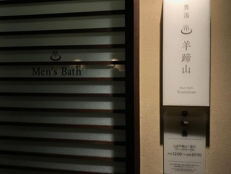 ニセコ昆布温泉 鶴雅別荘 杢の抄 写真ギャラリー2