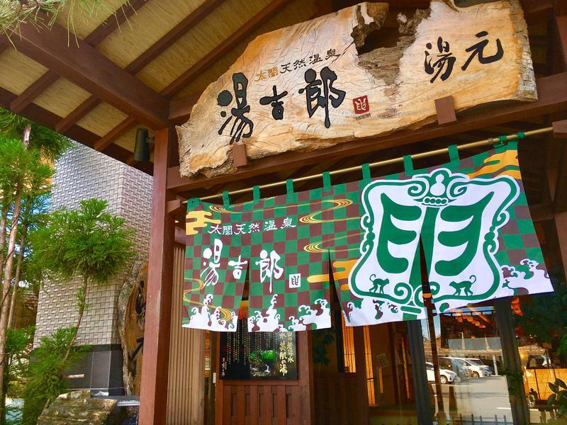 湯のや天然温泉 湯吉郎 写真