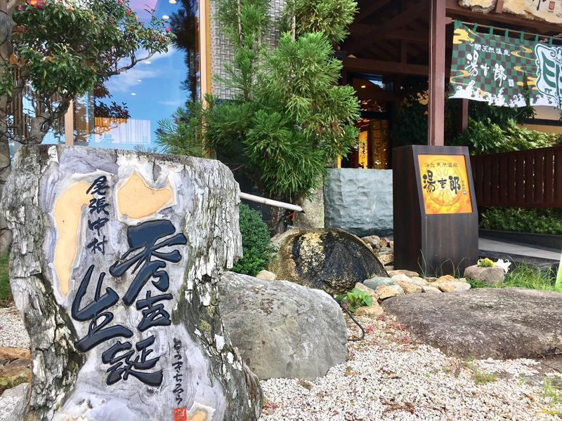 湯のや天然温泉 湯吉郎 写真ギャラリー1