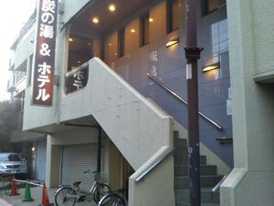 炭の湯・ホテル 写真