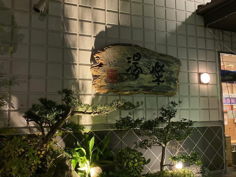 くつろぎ天然温泉 湯楽 写真ギャラリー1