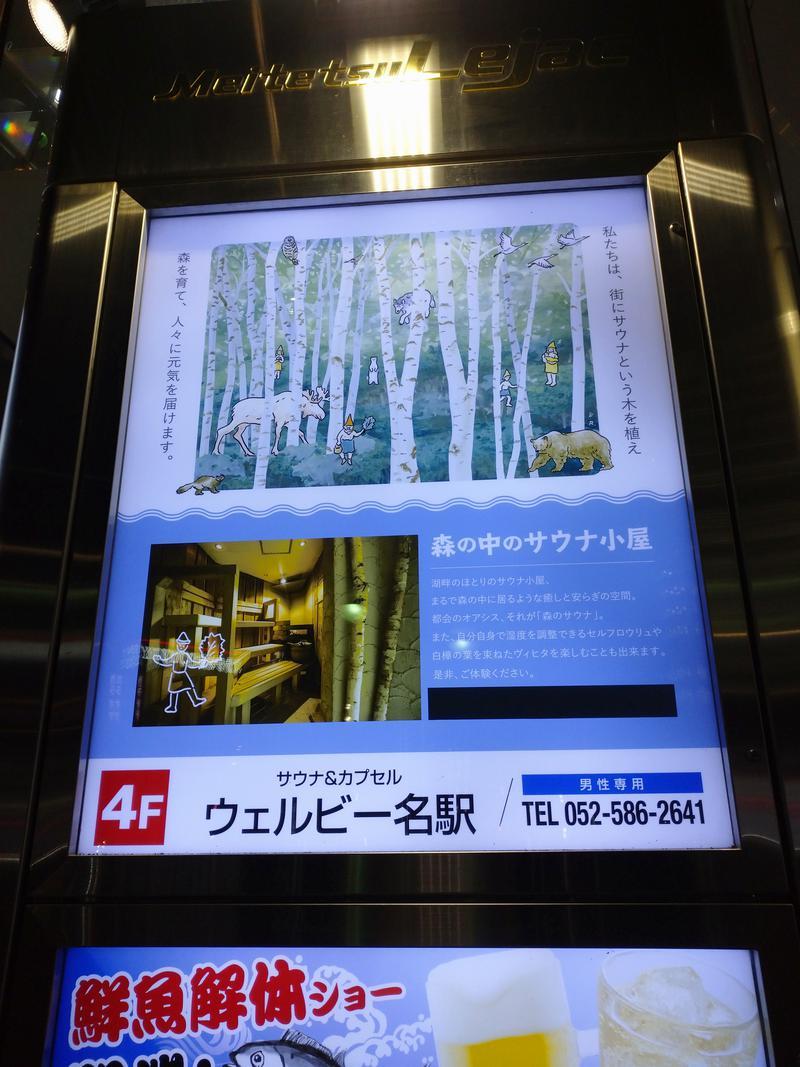 I☆ポジハメ(*^○^*)さんのウェルビー名駅のサ活写真