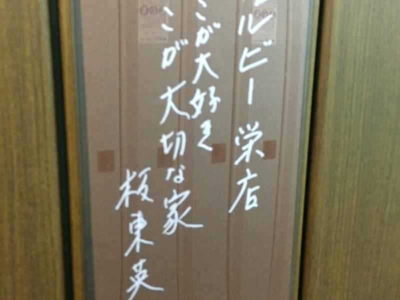ウェルビー栄 2Fロッカールームの板東英二さんのサイン