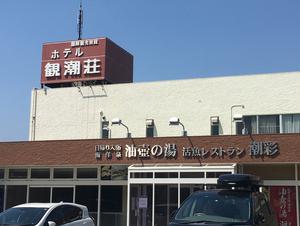 ホテル京急油壺 観潮荘 写真