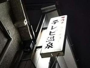 テレビ温泉 写真
