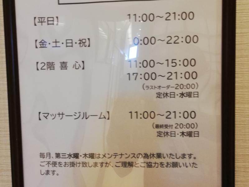 長命寺温泉 天葉の湯 2020.9.12時点
