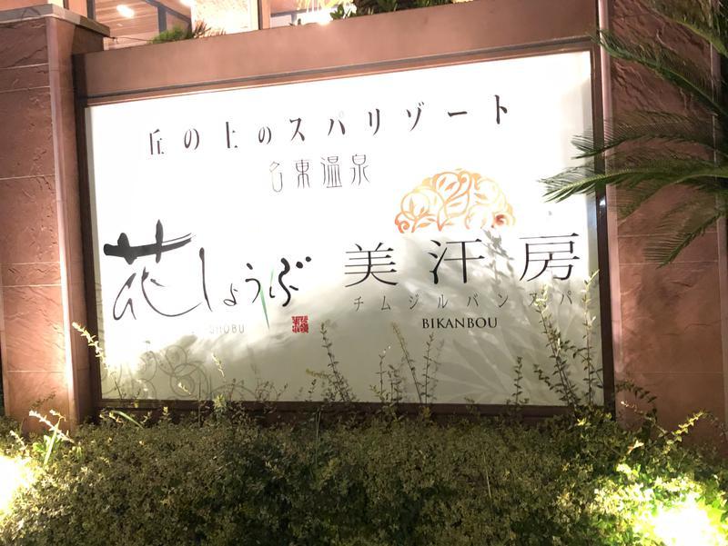 名東温泉花しょうぶ 写真