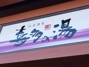 山王温泉 喜多の湯 写真