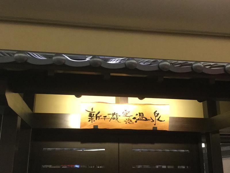 新千歳空港温泉 写真ギャラリー1