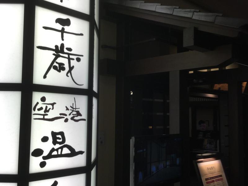 新千歳空港温泉 写真ギャラリー2