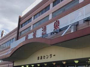 尾張温泉東海センター 写真