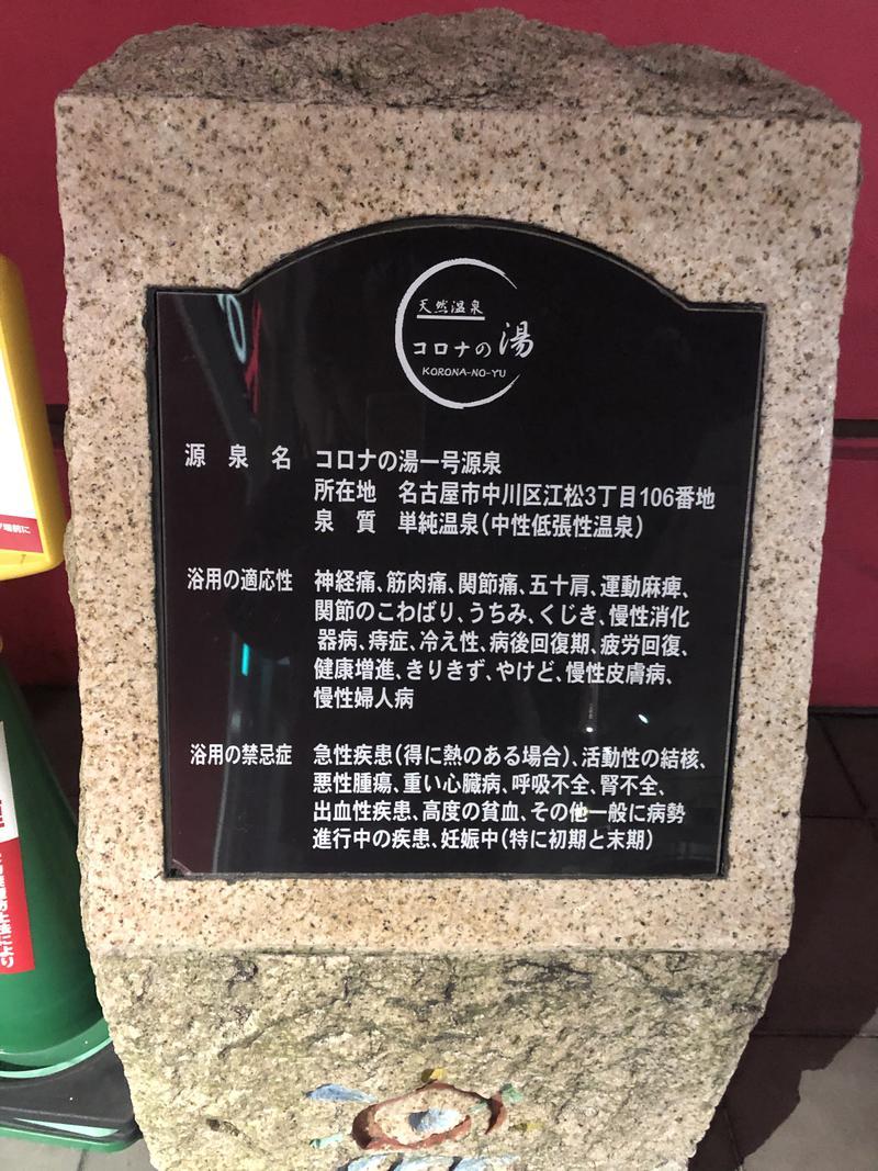 コロナ 温泉 中川
