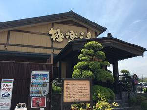 極楽湯 三島店 写真