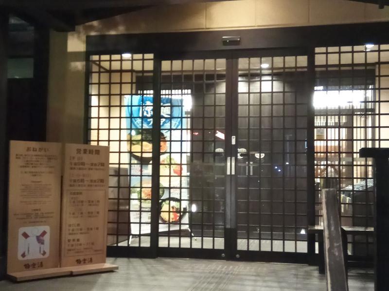 極楽湯 三島店 写真ギャラリー2