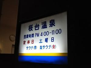 桜台温泉 写真