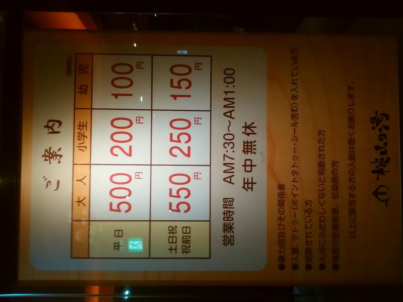 桃山の湯 写真ギャラリー1