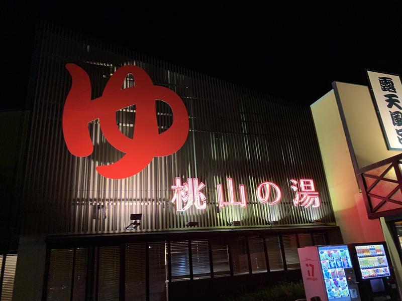桃山の湯 写真ギャラリー3