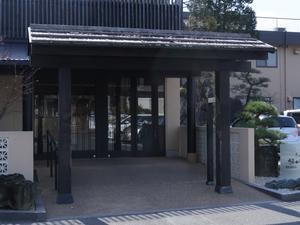 季の邸 天然温泉鍋田川 写真