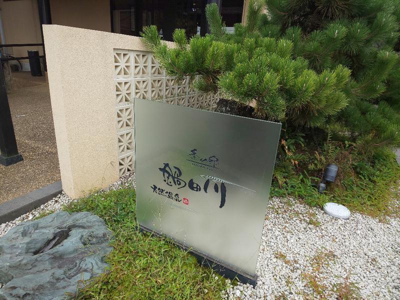 粗塩さんの季の邸 天然温泉鍋田川のサ活写真