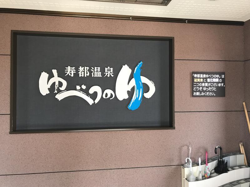 寿都温泉ゆべつのゆ 写真ギャラリー1