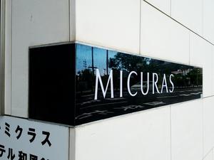 HOTEL MICURAS 写真