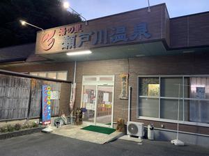 湯の里瀬戸川温泉 写真