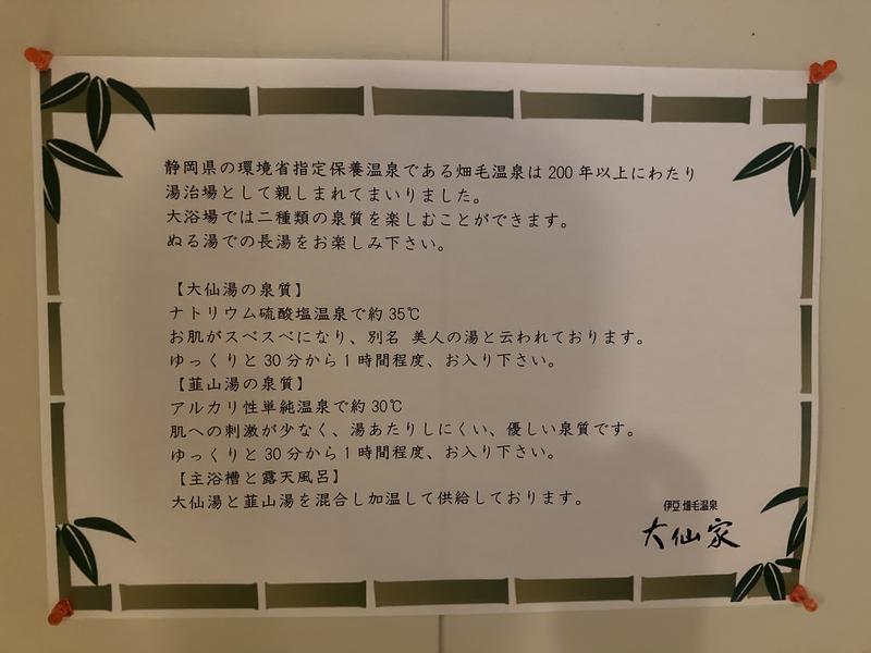 伊豆畑毛温泉 大仙家 写真ギャラリー1