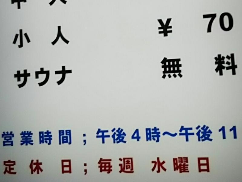 鳴海温泉 写真ギャラリー1